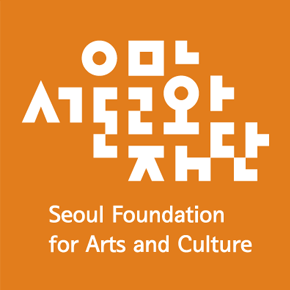서울문화재단 / Seoul Foundation for Arts and Culture